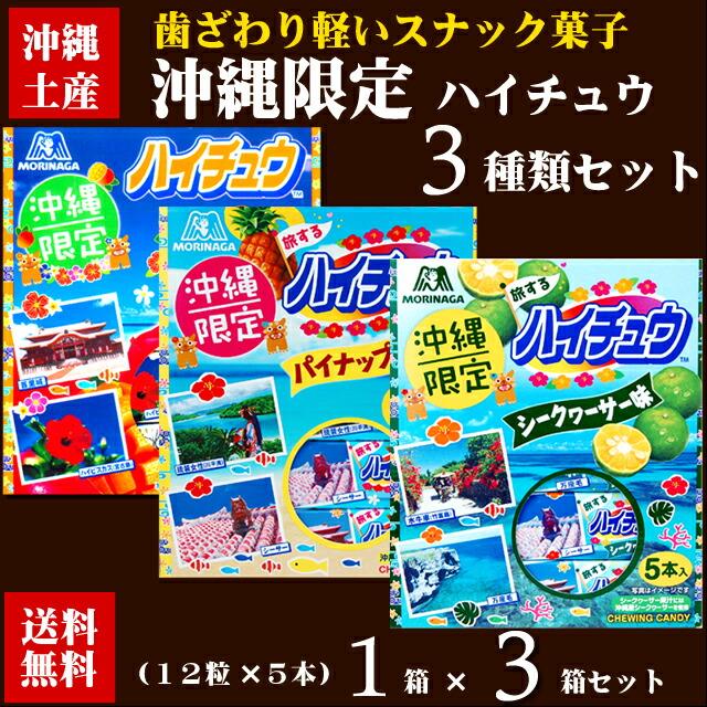 沖縄限定ハイチュウ3種アソートセット
