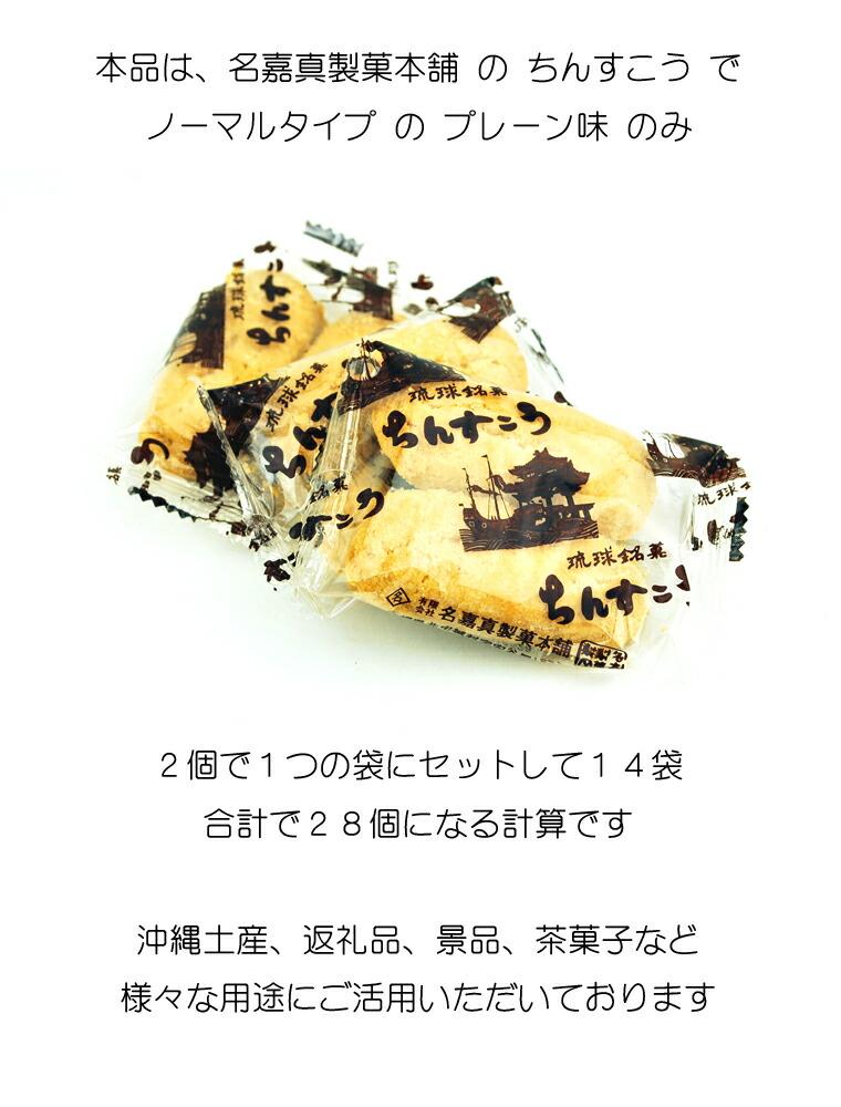 名嘉真製菓本舗 ちんすこう