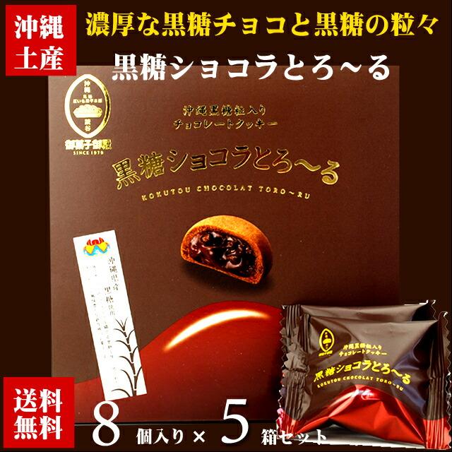 黒糖ショコラとろ〜る8個入り×5セット