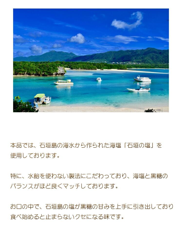 沖縄土産 塩黒糖