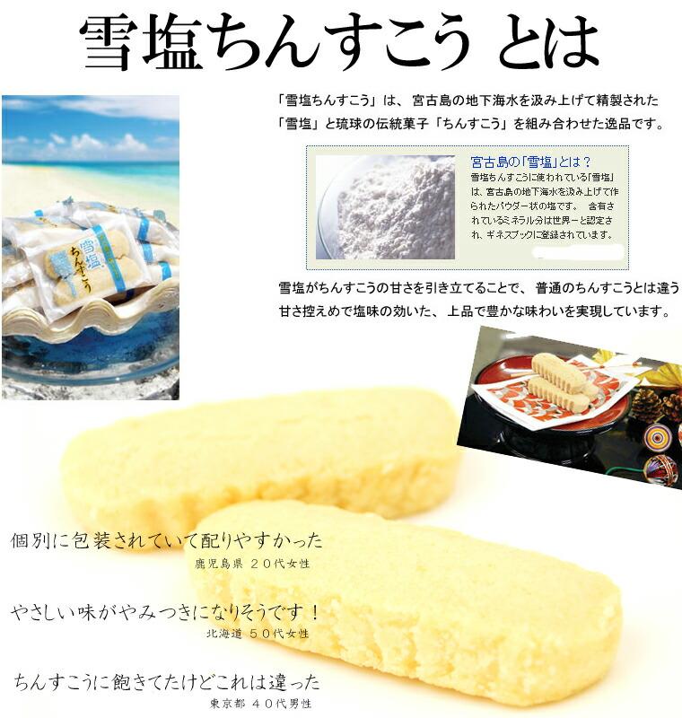 沖縄土産・雪塩ちんすこうとは
