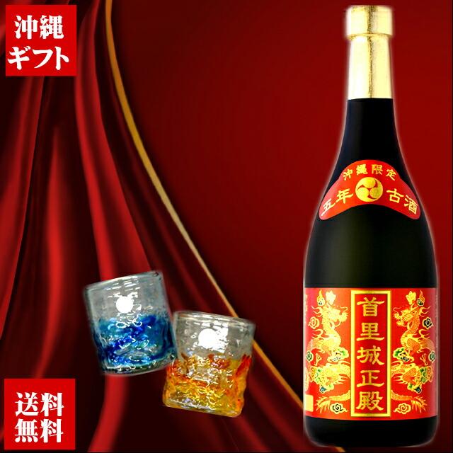 首里城正殿 赤 五年古酒 720ml グラス×2個セット