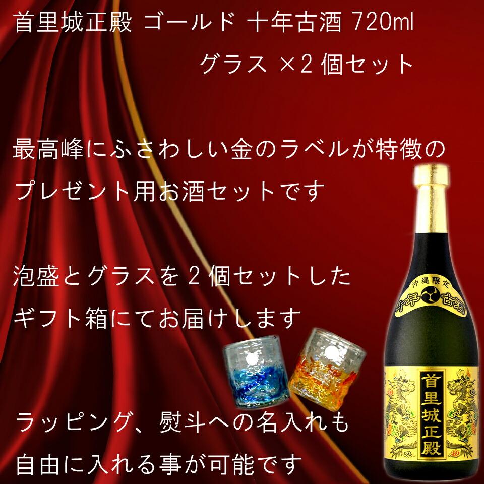 首里城正殿 黒 八年古酒 720ml グラス×2個セット