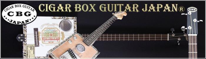 シガーボックスギターカテゴリー