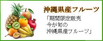 カテゴリーフルーツ