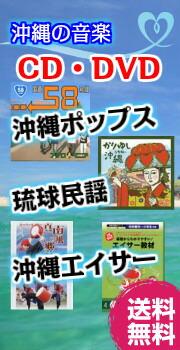 沖縄音楽CD・DVD!送料無料