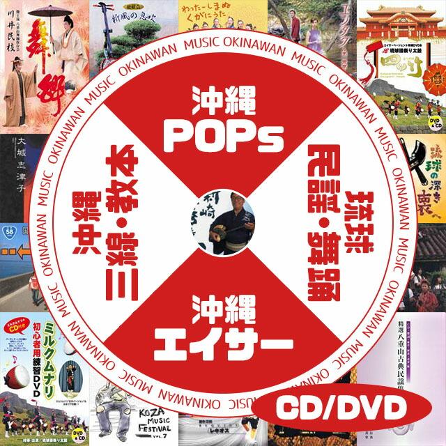 沖縄音楽CD/DVD