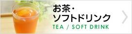 お茶・ソフトドリンク