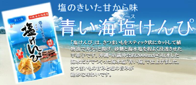 塩のきいた甘から味青い海塩けんぴ