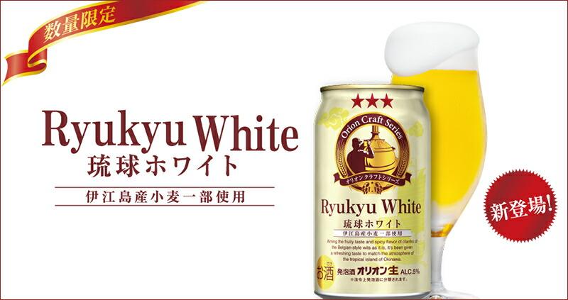 オリオンホワイト