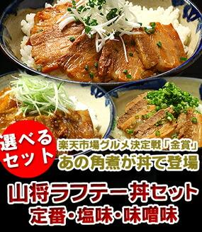 ラフテー丼5袋セット