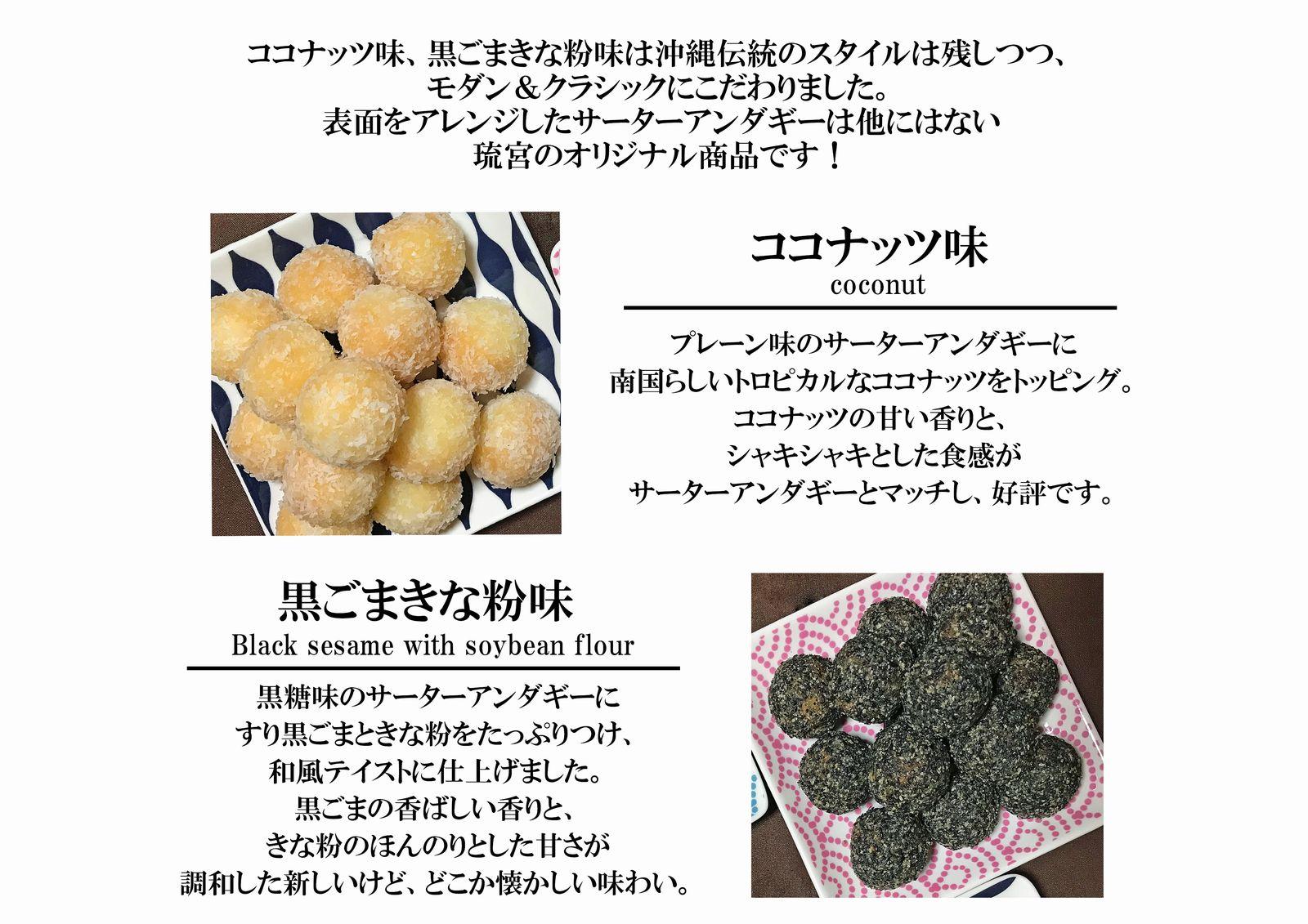 ちっぴるー味説明ココナッツ黒ごまきな粉