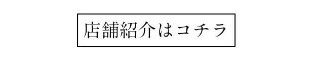 店舗紹介バナー