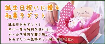 誕生日プレゼントに贈る和菓子ギフト特集