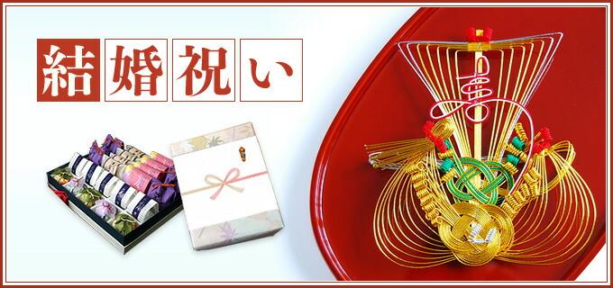 結婚のお祝いにおすすめの和菓子ギフト