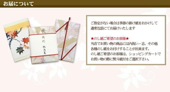 内祝い・志・仏事・寿・誕生日祝い・御供・御年賀・お歳暮・お中元など、各種熨斗紙をおかけいたします。