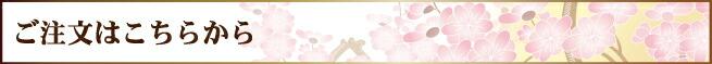 おとりよせで人気の和菓子「六花の精」のご注文はこちらから