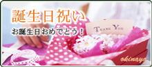 和菓子の誕生日プレゼント