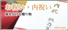 お祝い・内祝いの和菓子ギフト