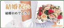 結婚祝いに贈る和菓子ギフト