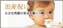出産祝い・出産内祝いの和菓子ギフト