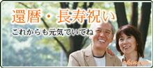 長寿・還暦・古希・喜寿・傘寿・米寿祝いの和菓子