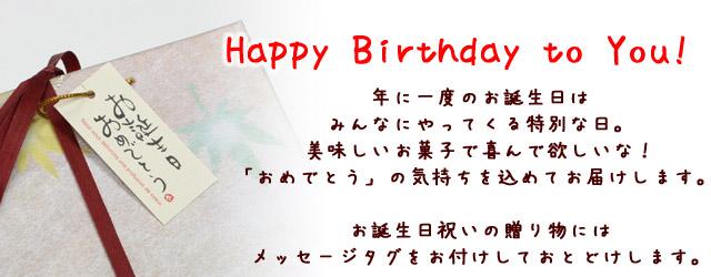お誕生日おめでとうのメッセージカードをお付けします。
