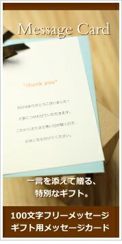 ギフト用メッセージカード