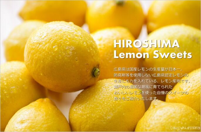 広島レモン レモンスイーツ お菓子