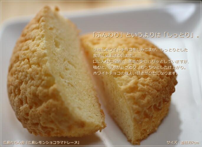 広島れもん舎 風季舎 広島レモンショコラマドレーヌ レモンスイーツ