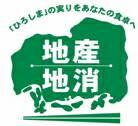おこデパは広島県の地産地消を応援しています