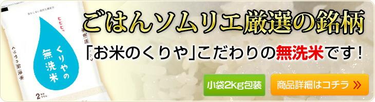 ごはんソムリエ厳選の銘柄 無洗米