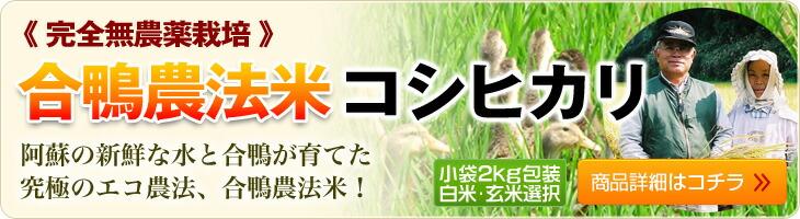 合鴨農法米コシヒカリ
