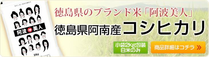 徳島県のブランド米阿波美人