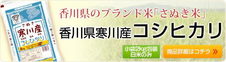 香川県寒川産コシヒカリ