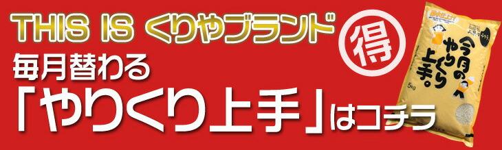 THIS ISくりやブランド!毎月替わる「やりくり上手」はコチラ 玄米30kgシリーズが精選玄米として生まれ変わりました!