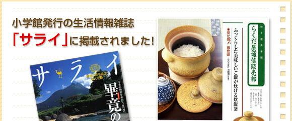 さらに小学館発行の生活情報雑誌「サライ」に掲載されました。