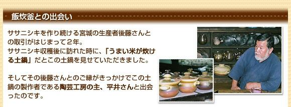 ササニシキを作り続ける宮城の生産者後藤さんとの取引がはじまって2年。ササニシキ収穫後に訪れた時に、「うまい米が炊ける土鍋」だとこの土鍋を見せていただきました。