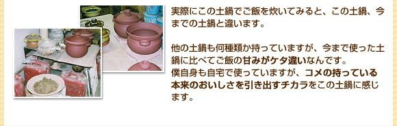 今まで使った土鍋に比べてご飯の甘みがケタ違いなんです。