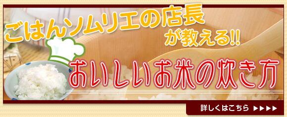 ごはんソムリエの店長が教えるおいしいお米の炊き方!