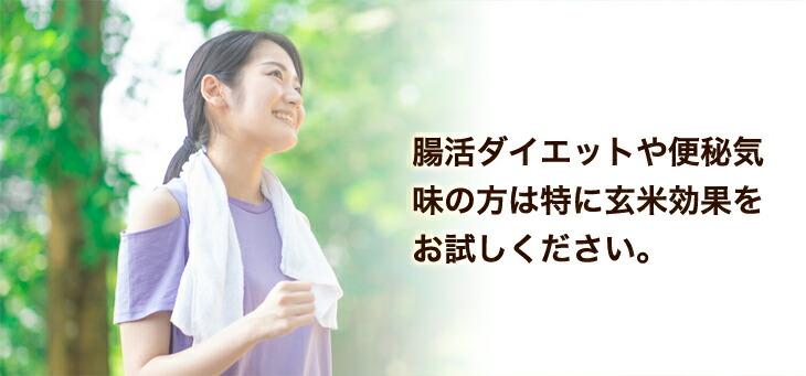 腸活ダイエットや便秘気味の方は特に玄米効果をお試しください。