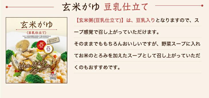 玄米がゆ 豆乳仕立て