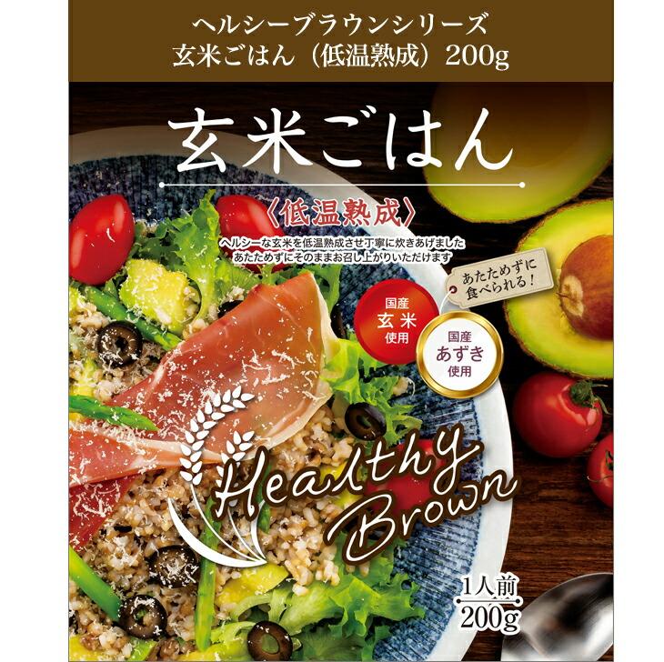 ヘルシーブラウンシリーズ 玄米ごはん(低温熟成)200g