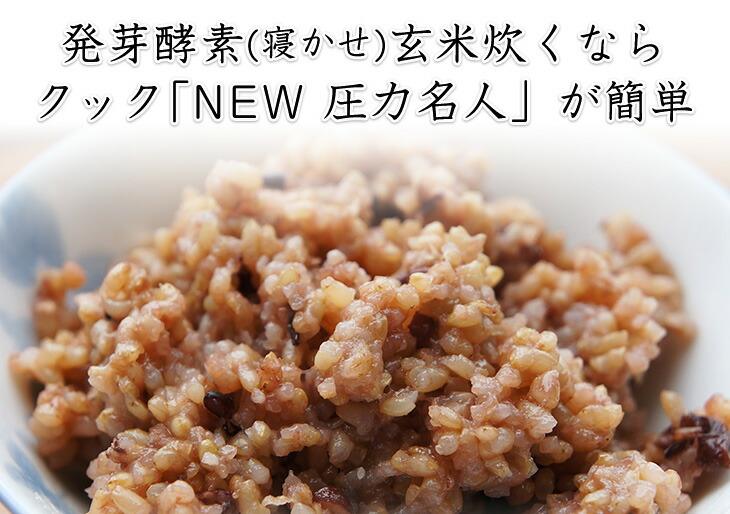 発芽酵素(寝かせ)玄米炊くならクック「NEW 圧力名人」が簡単
