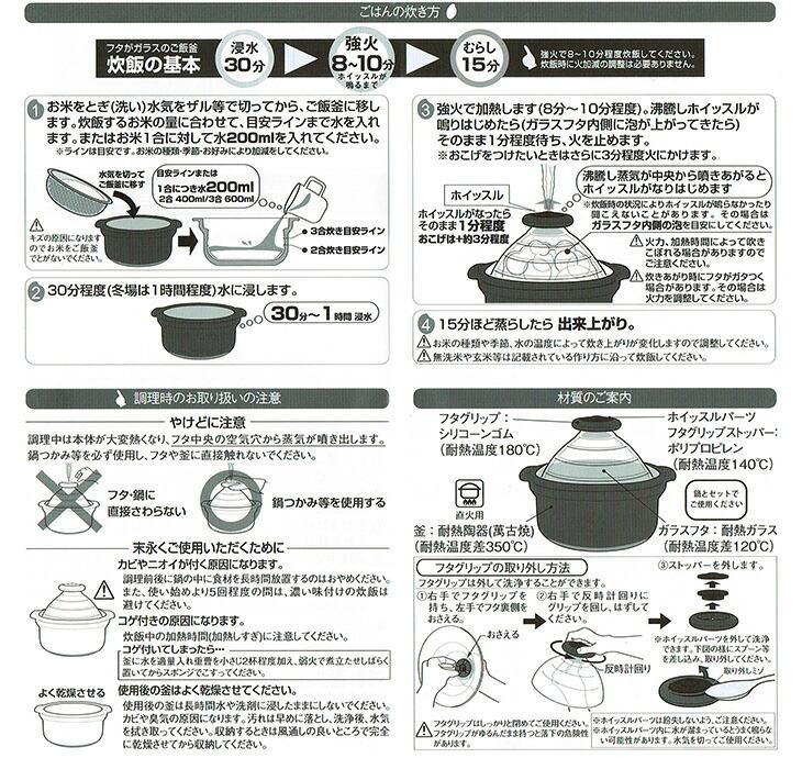 ごはんの炊き方