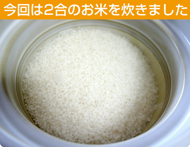 今回は2合のお米を炊きました。