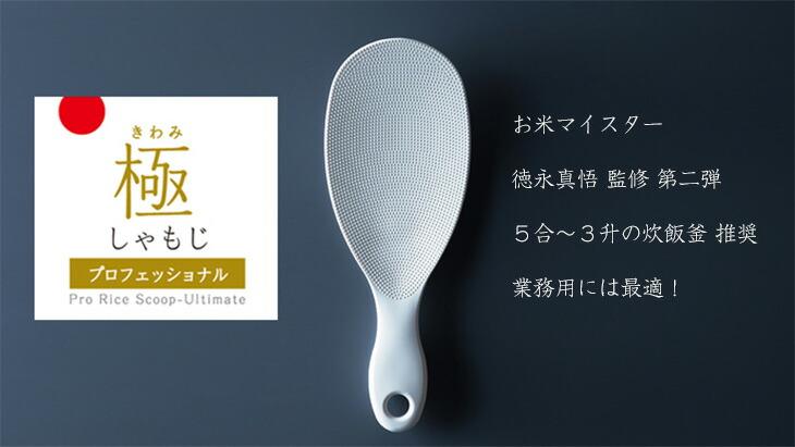 5合〜3升の炊飯釜推奨