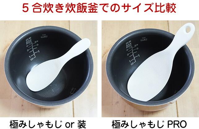 5合炊き炊飯釜でのサイズ比較
