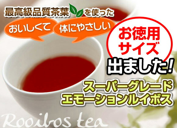 最高級品質茶葉を使った スーパーグレードエモーションルイボスティー お徳用サイズ出ました