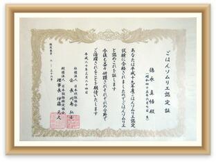 ごはんソムリエ 公益社団法人 日本炊飯協会 認定状